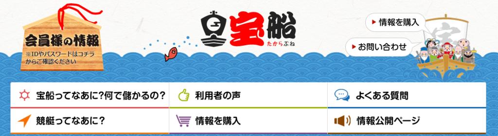 f:id:boat-tarou:20180803145057p:plain