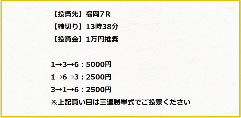 f:id:boat-tarou:20180803145724p:plain