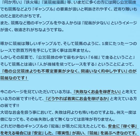f:id:boat-tarou:20180806180342p:plain