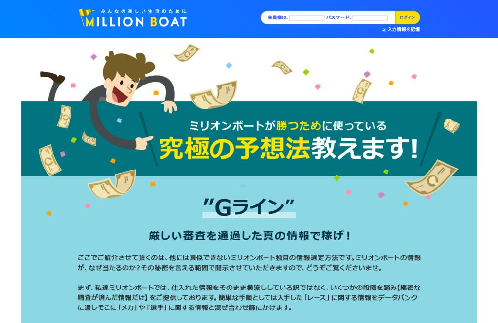 f:id:boat-tarou:20180806184246p:plain