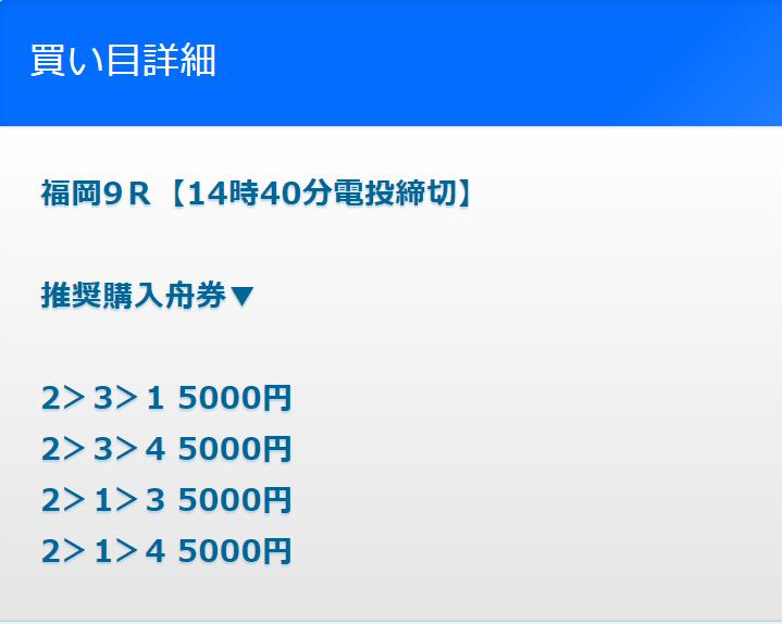 f:id:boat-tarou:20180808143813p:plain