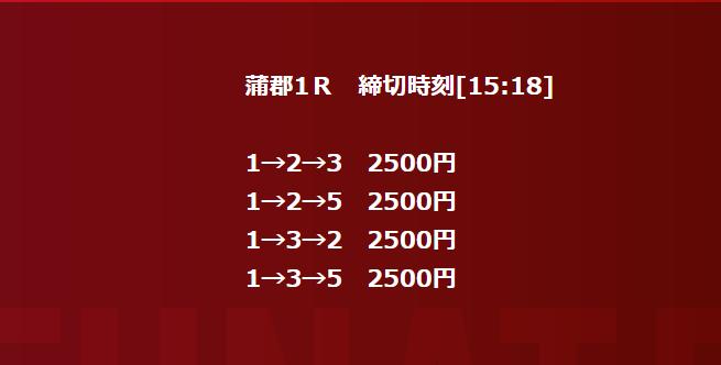 f:id:boat-tarou:20180810142958p:plain