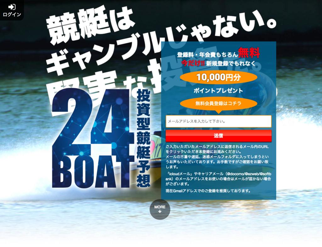 f:id:boat-tarou:20180816124111p:plain