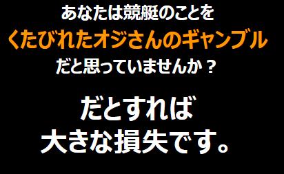 f:id:boat-tarou:20180816124735p:plain
