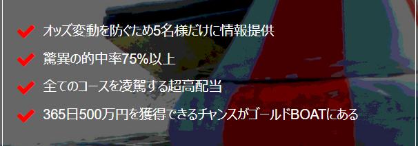 f:id:boat-tarou:20180816131026p:plain