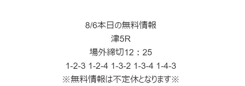 f:id:boat-tarou:20180816131131p:plain
