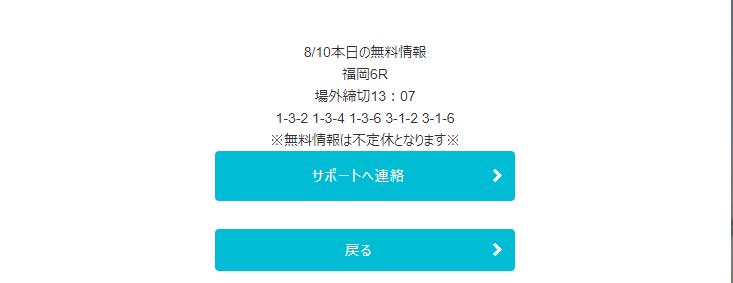 f:id:boat-tarou:20180816131503p:plain