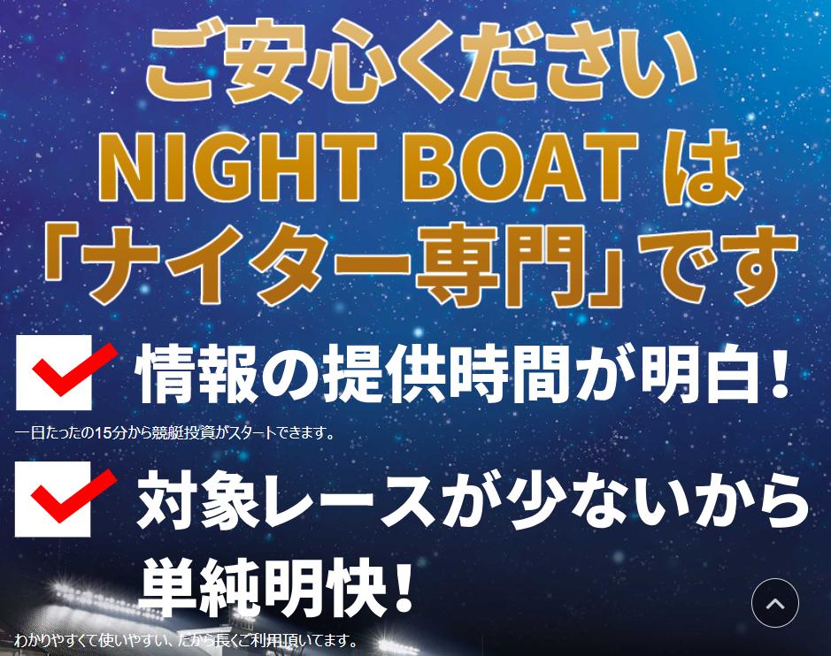 f:id:boat-tarou:20180817145430p:plain
