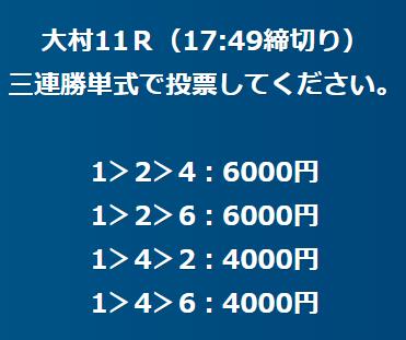 f:id:boat-tarou:20180820175935p:plain