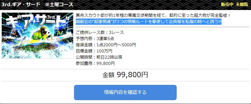 f:id:boat-tarou:20180820194317p:plain