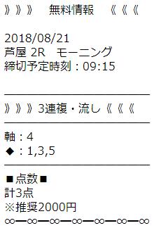 f:id:boat-tarou:20180821110343p:plain