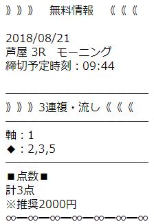 f:id:boat-tarou:20180821110628p:plain