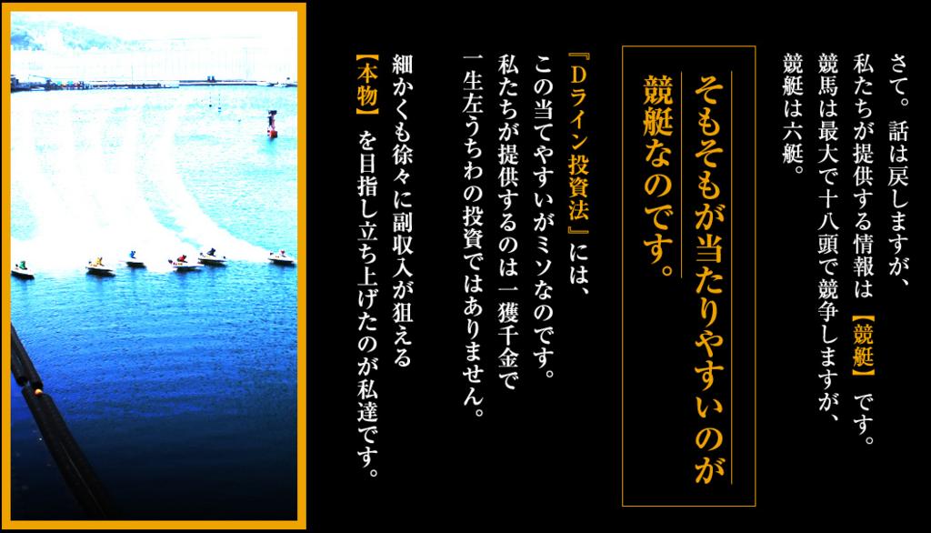 f:id:boat-tarou:20180822191416p:plain