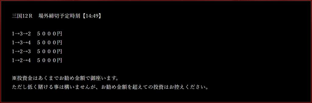 f:id:boat-tarou:20180822193017p:plain