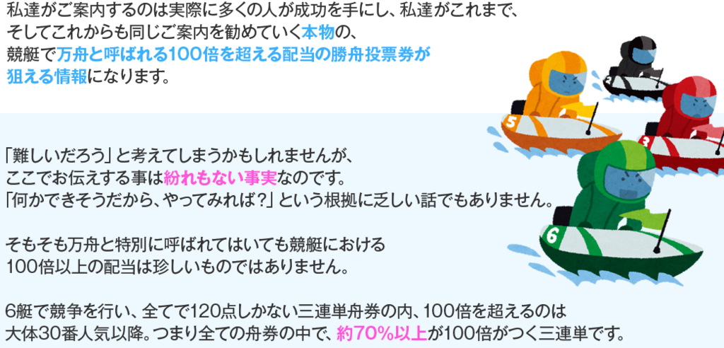 f:id:boat-tarou:20180822195959p:plain