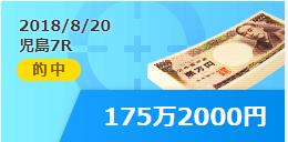 f:id:boat-tarou:20180822200322p:plain
