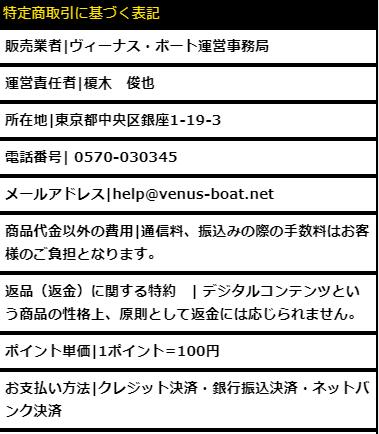 f:id:boat-tarou:20180824122953p:plain