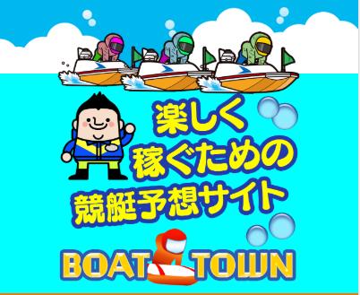 f:id:boat-tarou:20180824130022p:plain