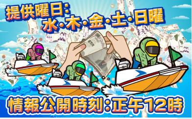 f:id:boat-tarou:20180824130225p:plain
