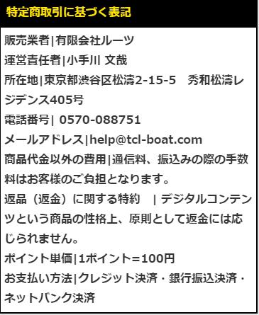 f:id:boat-tarou:20180824182010p:plain