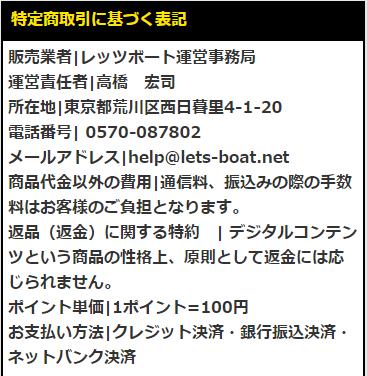 f:id:boat-tarou:20180827130404p:plain