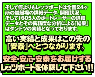 f:id:boat-tarou:20180827130510p:plain