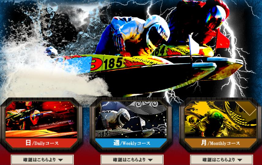 f:id:boat-tarou:20180829162013p:plain