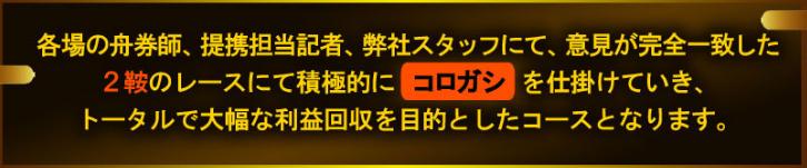 f:id:boat-tarou:20180829162048p:plain