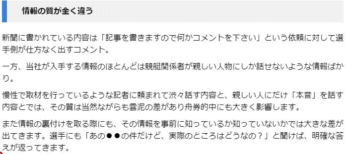 f:id:boat-tarou:20180830164113p:plain