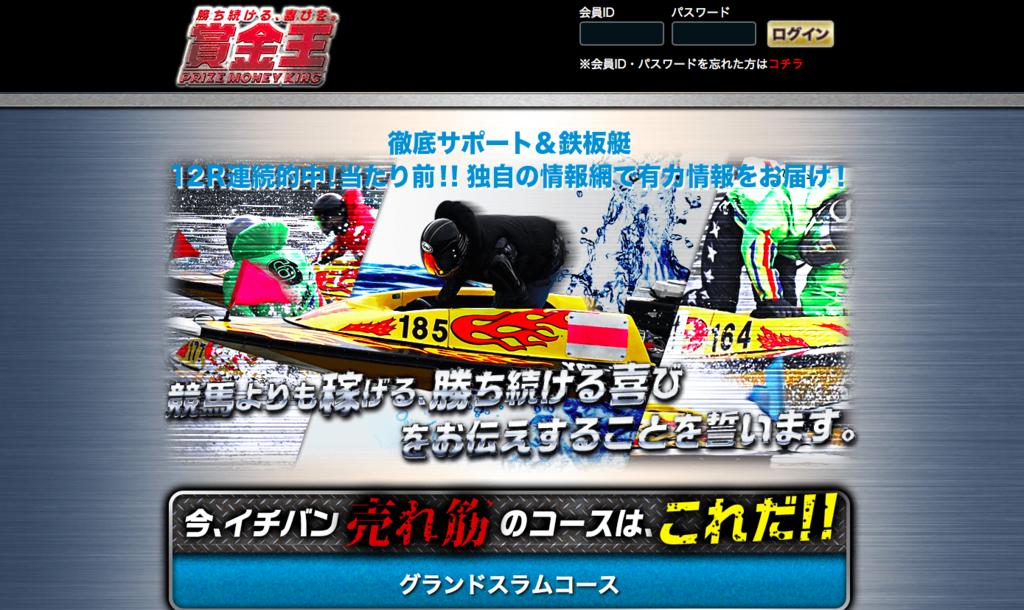 f:id:boat-tarou:20180831123003p:plain