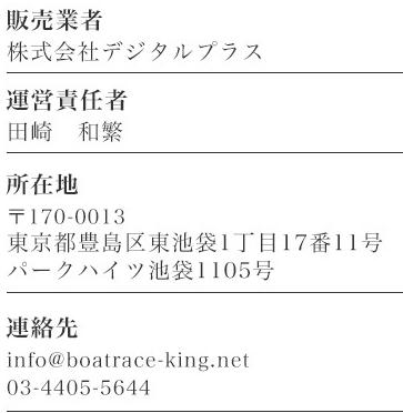 f:id:boat-tarou:20180831123033p:plain
