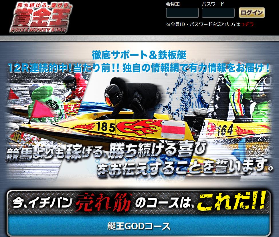 f:id:boat-tarou:20180831123050p:plain