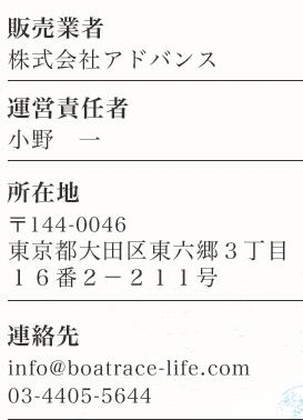 f:id:boat-tarou:20180831195604p:plain