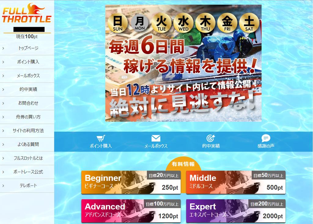 f:id:boat-tarou:20180903145511p:plain