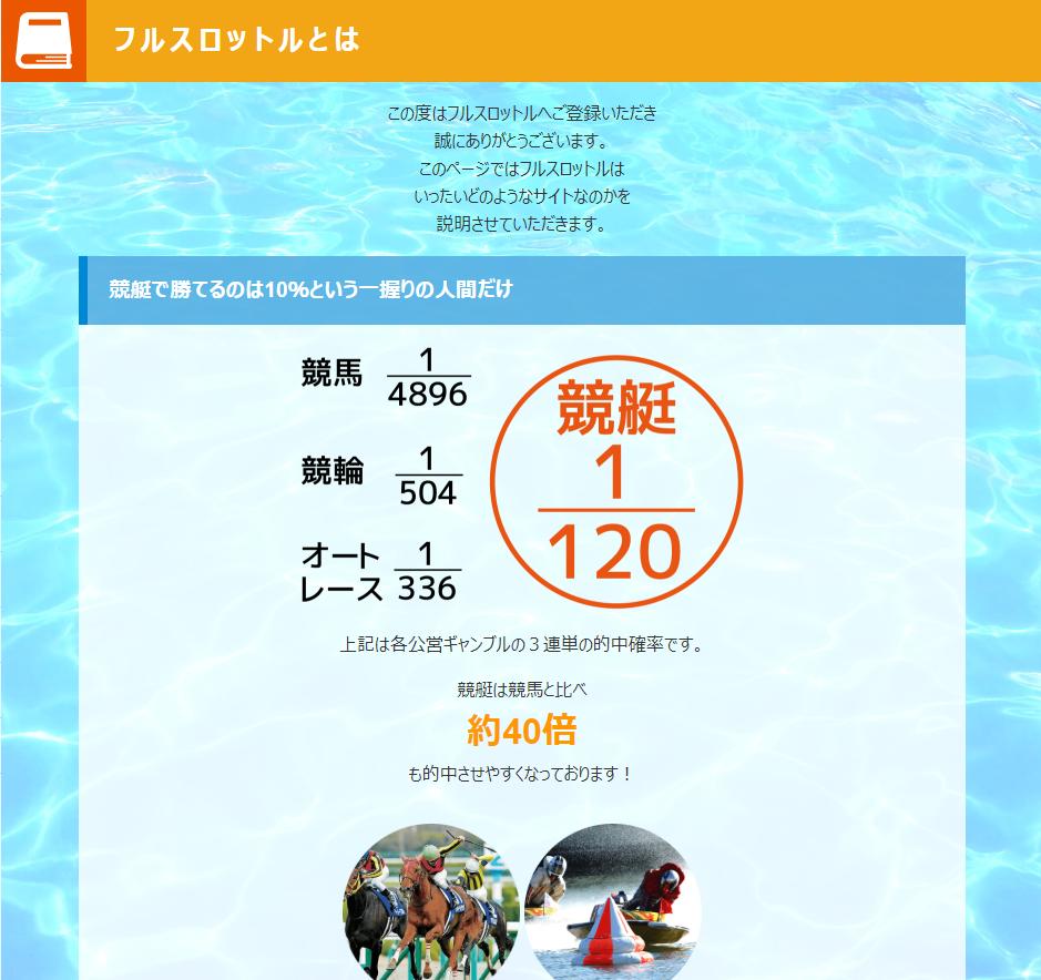 f:id:boat-tarou:20180903145520p:plain