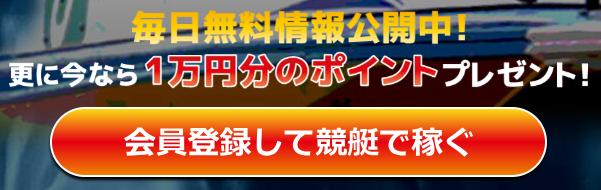 f:id:boat-tarou:20180903145625p:plain