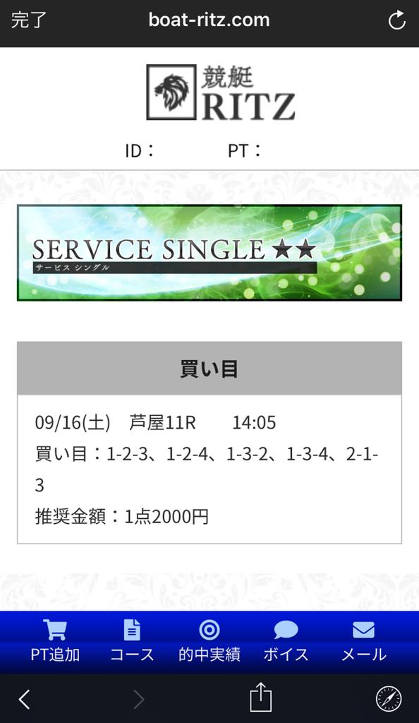 f:id:boat-tarou:20180919112809p:plain