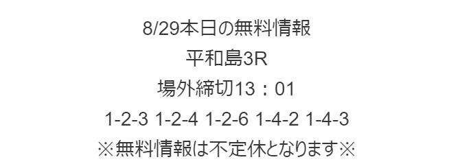 f:id:boat-tarou:20181001181947p:plain