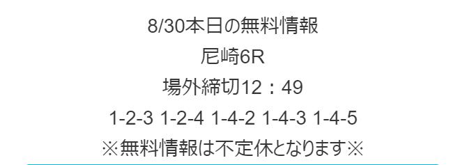 f:id:boat-tarou:20181001182003p:plain