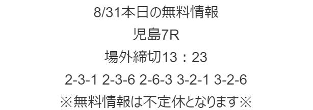 f:id:boat-tarou:20181001182021p:plain