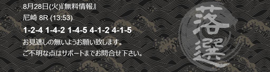 f:id:boat-tarou:20181001182958p:plain