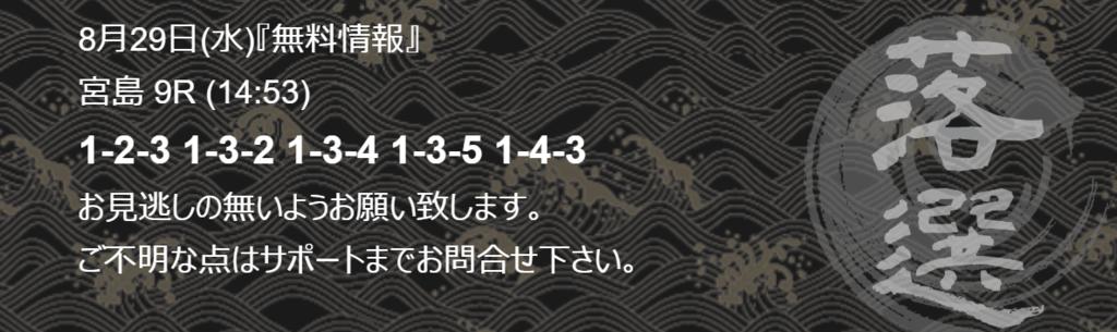 f:id:boat-tarou:20181001183026p:plain