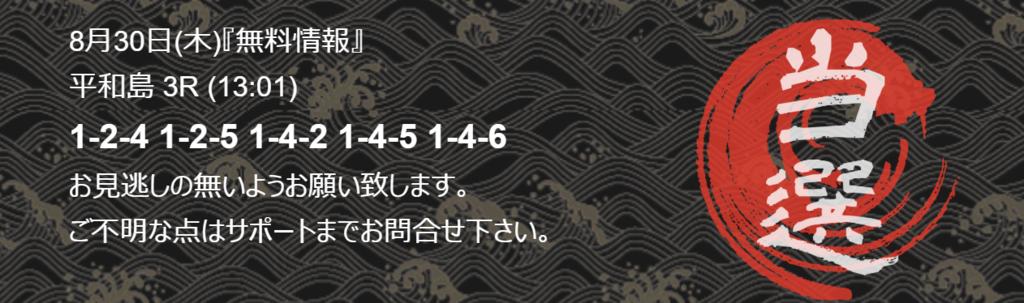f:id:boat-tarou:20181001183046p:plain