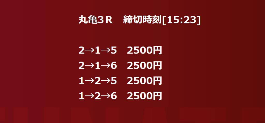 f:id:boat-tarou:20181004132843p:plain