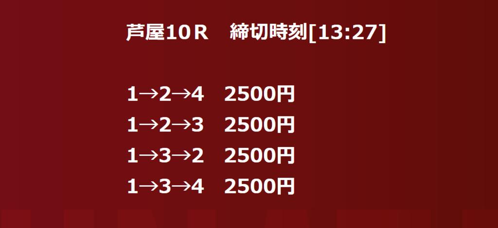 f:id:boat-tarou:20181004132913p:plain