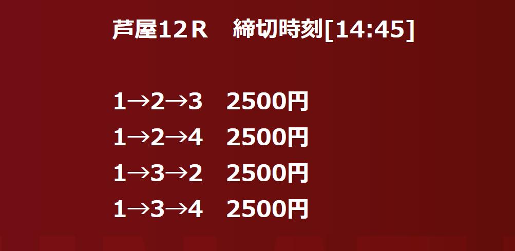 f:id:boat-tarou:20181004132937p:plain