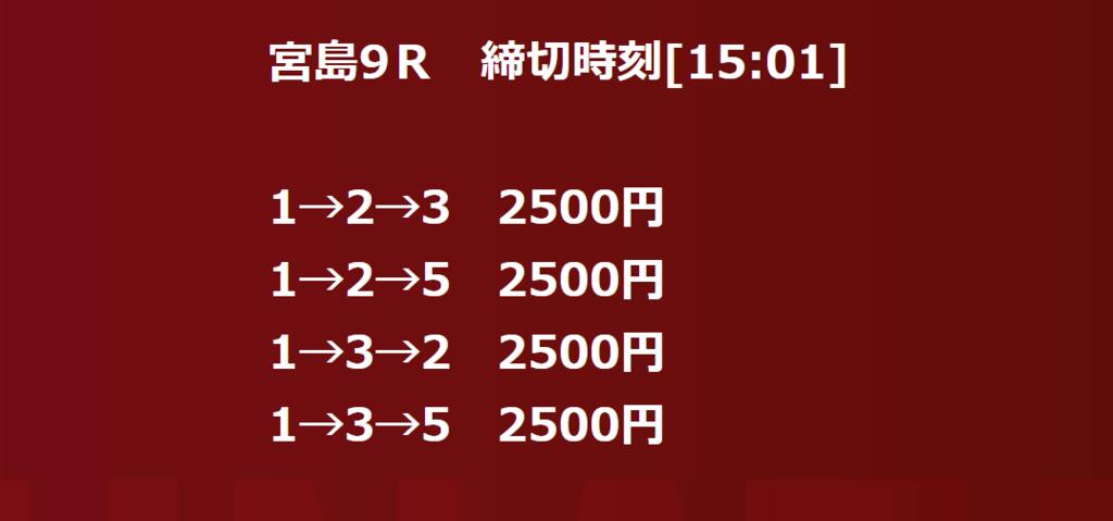 f:id:boat-tarou:20181004132947p:plain
