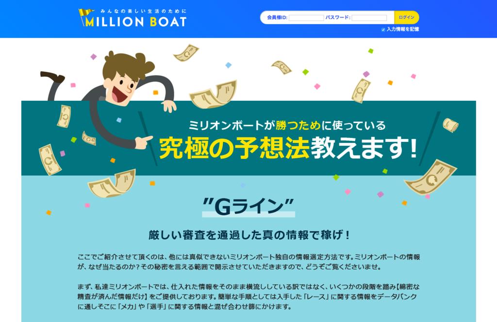 f:id:boat-tarou:20181005115206p:plain