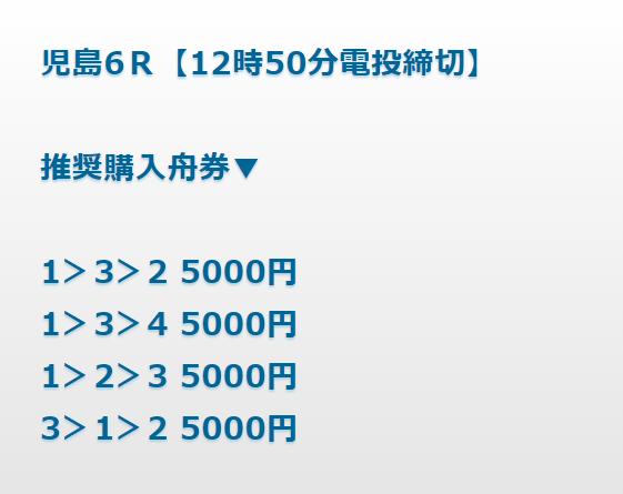 f:id:boat-tarou:20181005115912p:plain