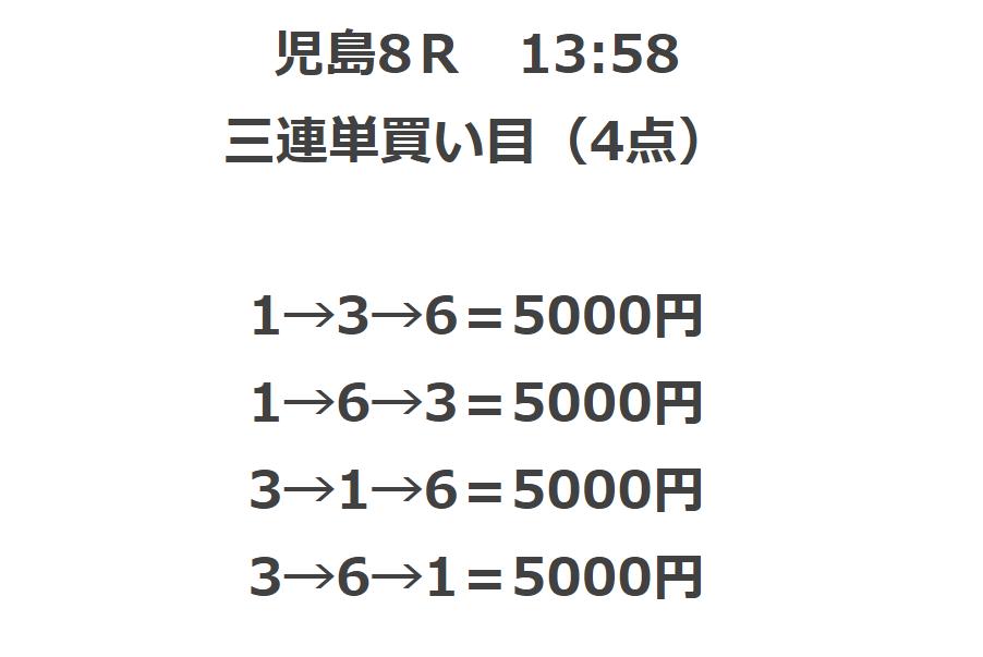 f:id:boat-tarou:20181009125558p:plain